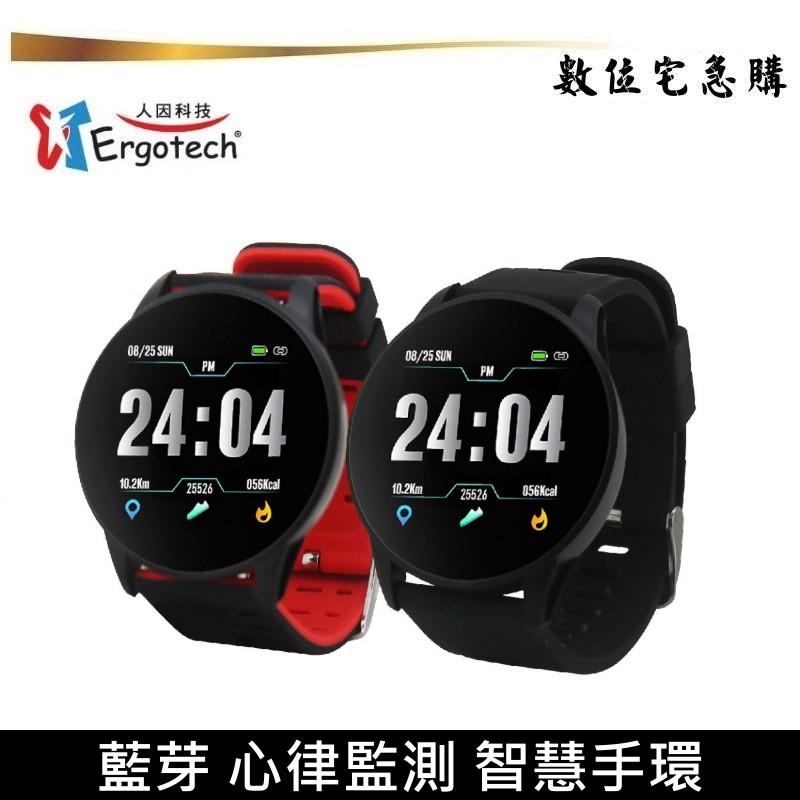 Ergotech 人因 MWB216 大錶徑心率監測 智慧手環 運動手錶 蘋果/安卓可用