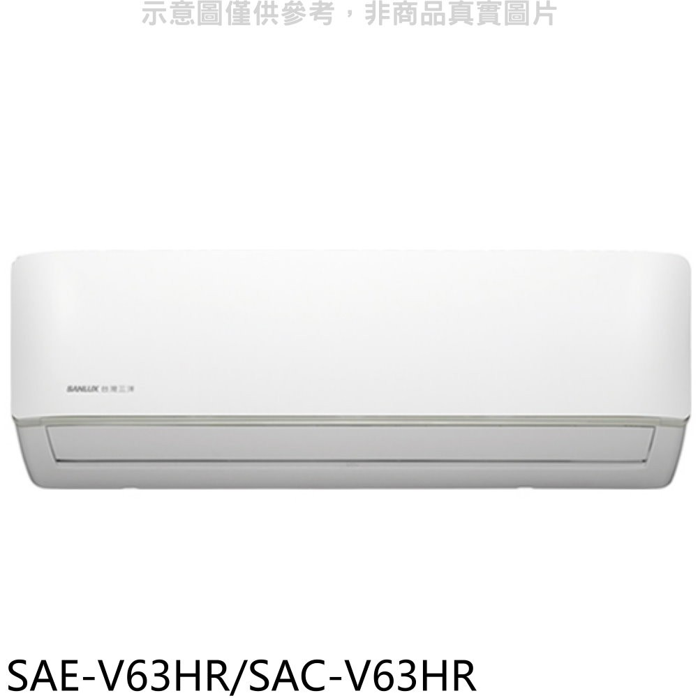 SANLUX台灣三洋 變頻冷暖R32分離式冷氣10坪 SAE-V63HR/SAC-V63HR 廠商直送