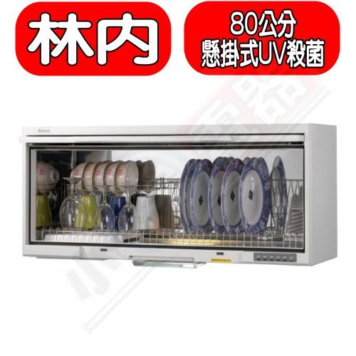 《可議價》Rinnai林內【RKD-180UV(W)】懸掛式UV殺菌80公分烘碗機