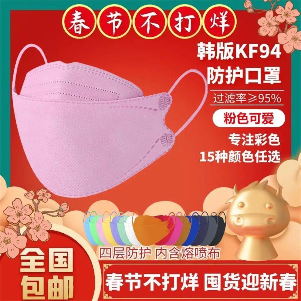 韓版KF94口罩男女成人防飛沫防病菌3D立體一次性口罩批發價
