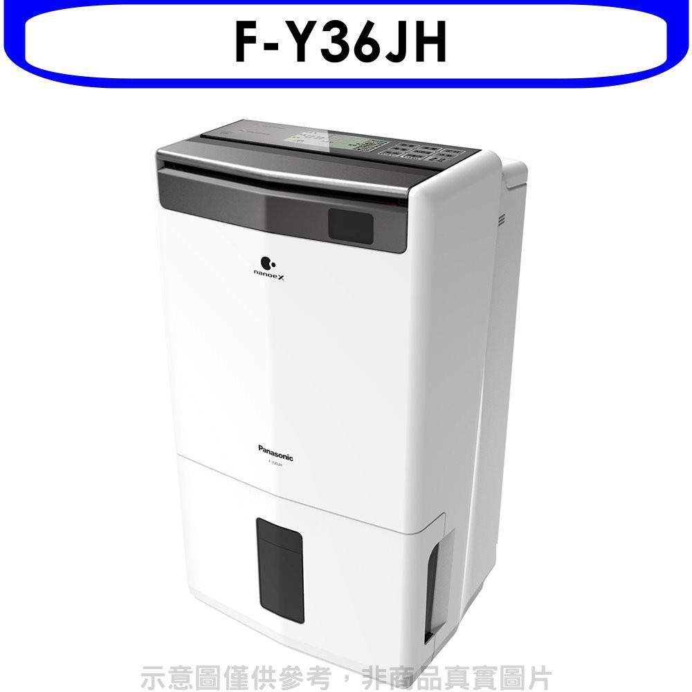 Panasonic國際牌【F-Y36JH】18公升/日除濕機 分12期0利率