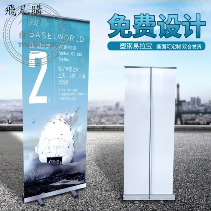 易拉寶x展架伸縮折疊廣告海報架設計製作看板展示架立式落地式