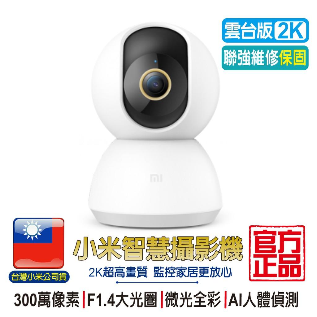 小米智慧攝影機 雲台版 2K【台灣聯強保固】1296P 360度旋轉 手機監控 幼兒監控 寵物監控 遠端監控