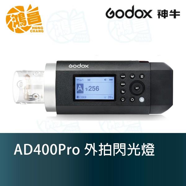 GODOX 神牛 AD400Pro 一體式閃光燈 開年公司貨【鴻昌】