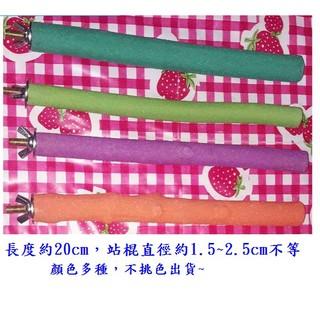 鳥籠用品/ 單邊鎖站棍/ 磨砂棍(長度20cm,棍徑1.5~2.5cm)/ 適合鸚鵡、雀科、野鳥等寵物/ 棍子、磨指棍/ 鳥用品