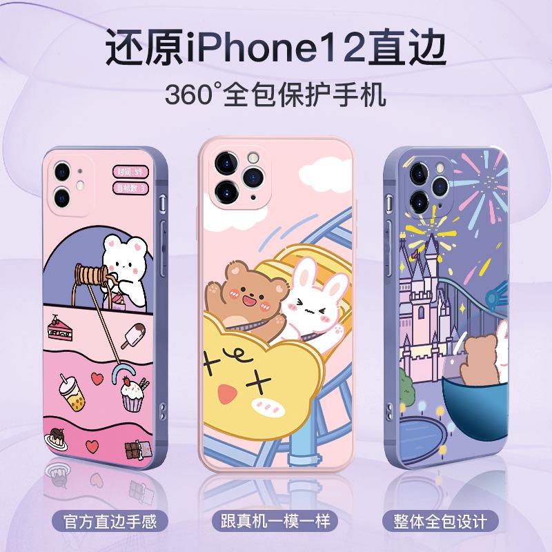 適用蘋果12mini液態矽膠手機殼iphone11promax全包鏡頭可愛卡通潮