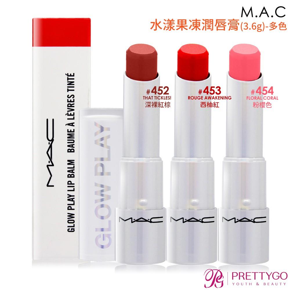 M.A.C 水漾果凍潤唇膏(3.6g)多色任選-百貨公司貨【美麗購】