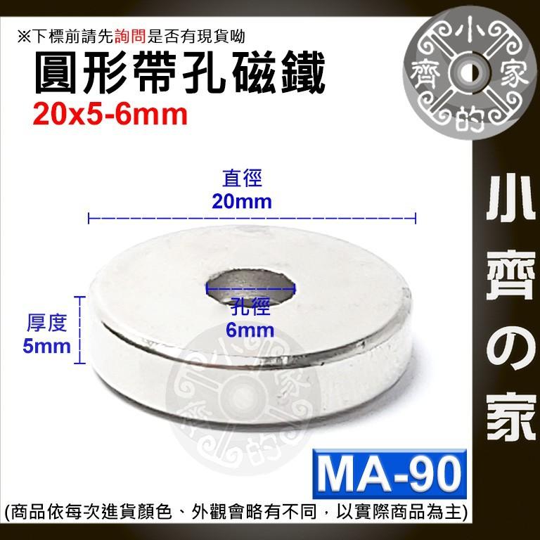 台灣現貨 MA-90圓形帶孔磁鐵20x5mm內孔6mm 釹鐵硼 強力磁鐵 空心磁鐵 中空磁鐵 沈孔 有孔 磁鐵 小齊2