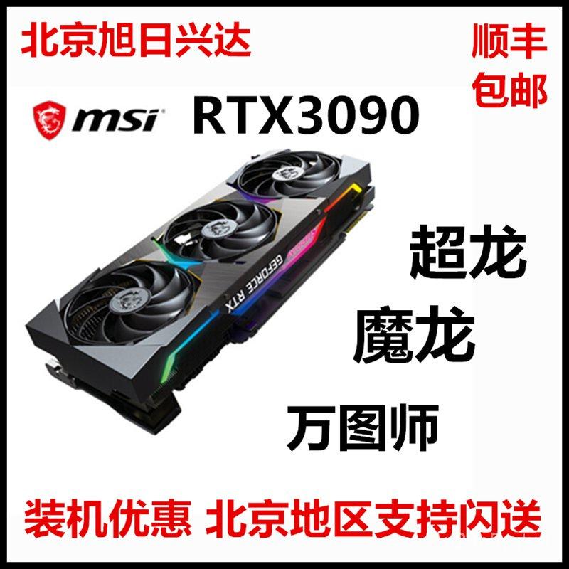 微星RTX3090/3080Ti /3070/VENTUS/SUPRIM X萬圖師/魔龍/超龍顯卡