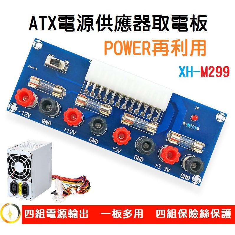 【現貨】桌上型電腦ATX電源 取電板引出模組 POWER轉接板 電源供應器再利用 XH-M229