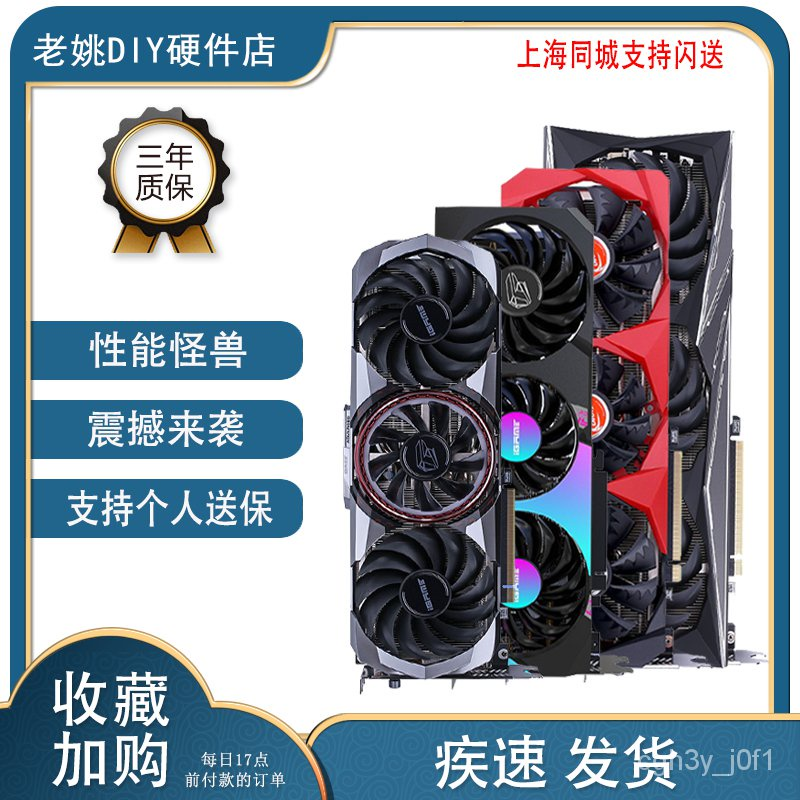 七彩虹RTX3090 3080 3080TI Vulcan火神台式電腦主機遊戲獨立顯卡