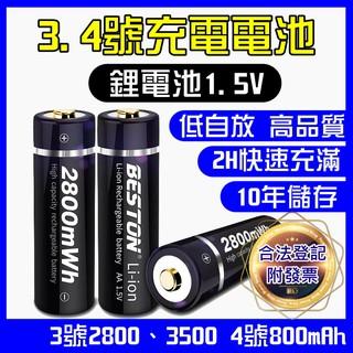 【台灣現貨】 3號 4號 充電電池 充電鋰電池 1.5V高容量 低自放電池 三號 四號 鋰充電電池 鋰電池 AA AAA 臺中市