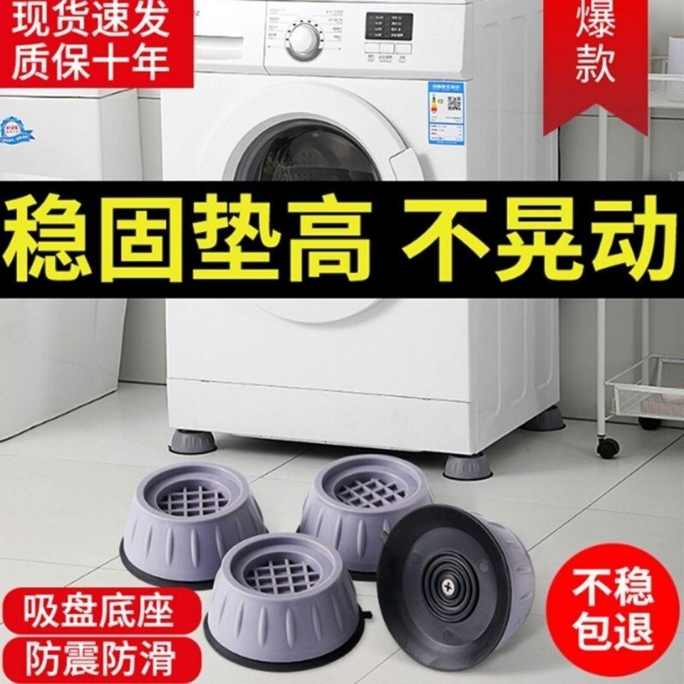 護理級100%防水保潔墊床包式/防水床單 單人/雙人/加大/特 洗衣機底座通用固定腳架墊子托架防滑防震墊高增高靜音穩固減