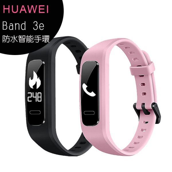 華為 HUAWEI Band 3e 智慧手環/藍芽手錶/智能手環/觸控螢幕/訊息通知/睡眠監測