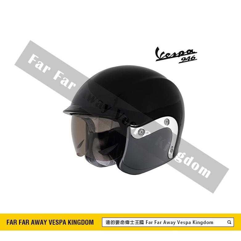 遠的要命偉士王國 Vespa 原廠 946 安全帽 限量發售