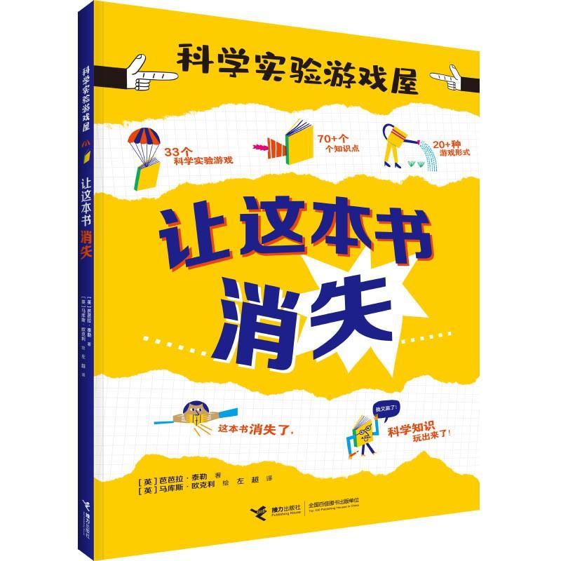AFX接力社官方 科學實驗游戲屋 讓這本書消失 兒童創造力手工書暢銷書 科普百科書 小學生課外閱讀實驗書