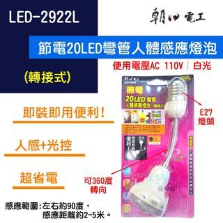 【生活家便利購】《附發票》朝日電工 LED-2922L 節電20LED彎管人體感應燈泡(轉接式) 白光 110V 屋內用