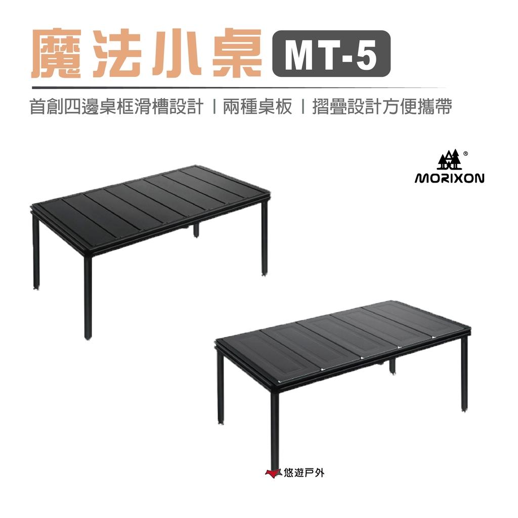 【Morixon】 魔法小桌 MT-5A / MT-5E 鋁桌 蛋捲桌 露營桌折疊桌 居家 露營 野餐 悠遊戶外