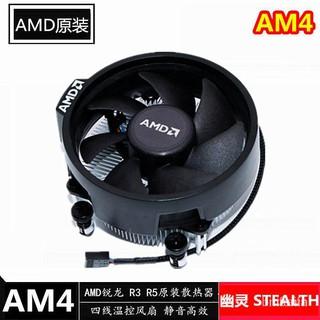 【現貨 關注減*200】拆機 AMD銳龍R3 R5 AM4原裝散熱器 幽靈STEALTH 2600原裝四線風扇 eweV