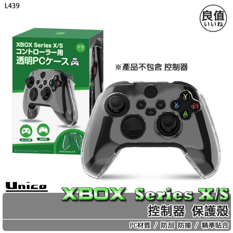日本 良值 Xbox Series S X 手把 保護殼 L439 手把殼 透明 PC殼