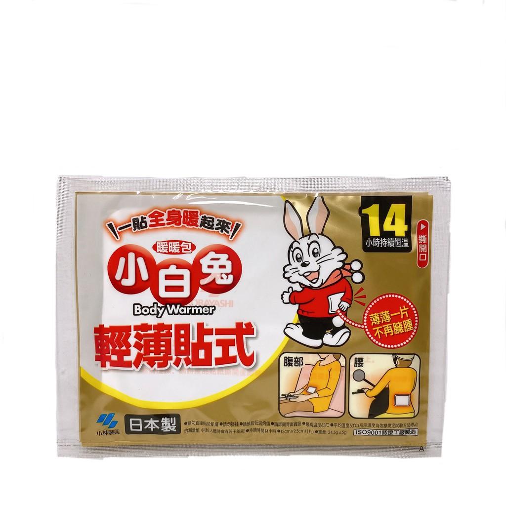 小白兔輕薄貼式暖暖包(單包)