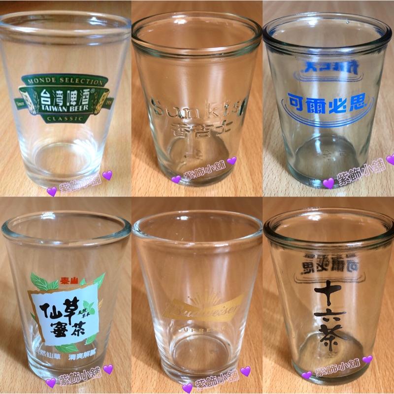 台灣啤酒 泰山仙草蜜 百威金尊 香吉士 可爾必思 百威啤酒 現貨全新 多款玻璃杯