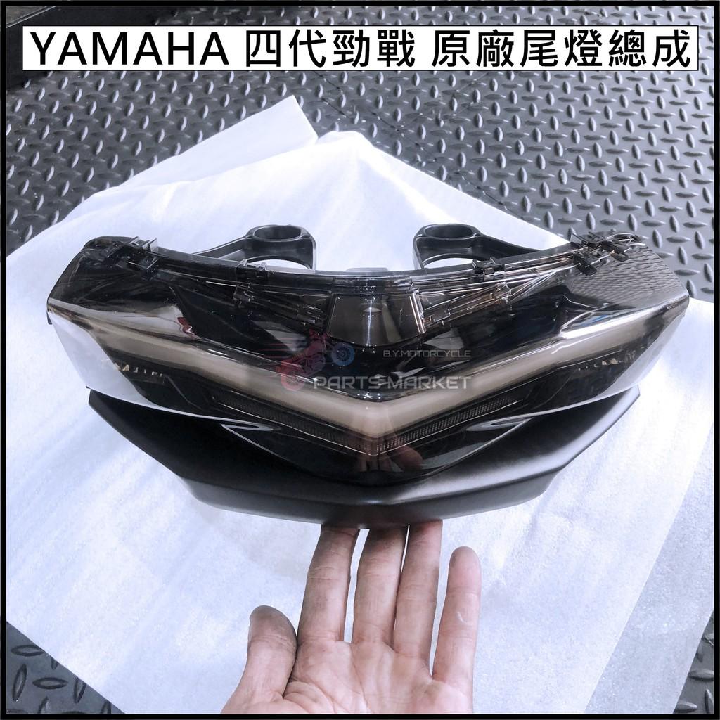YAMAHA 山葉原廠部品 四代勁戰 原廠尾燈組 勁戰四代 專用