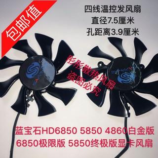 & 配件 散熱風扇 顯卡藍寶石HD6850 5850 4860白金版 6850極限版 5850終極版顯卡風扇 臺南市