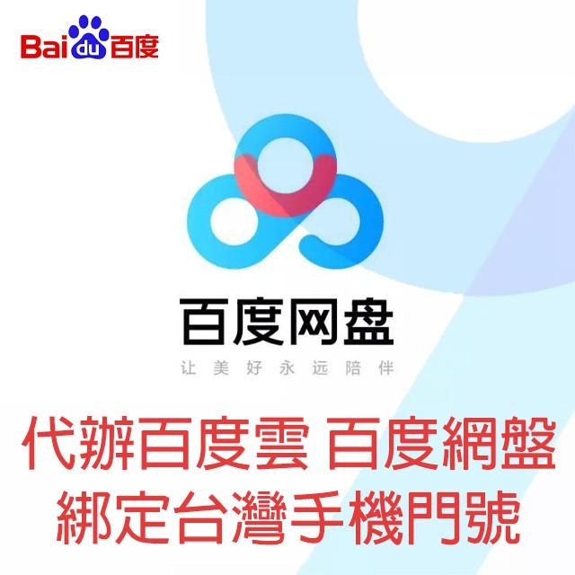 百度 百度網盤 百度雲 綁台灣手機門號 小度音箱 小度 充值 代充 帳號 註冊 簡訊認證 輔助驗證 認證碼 手機門號