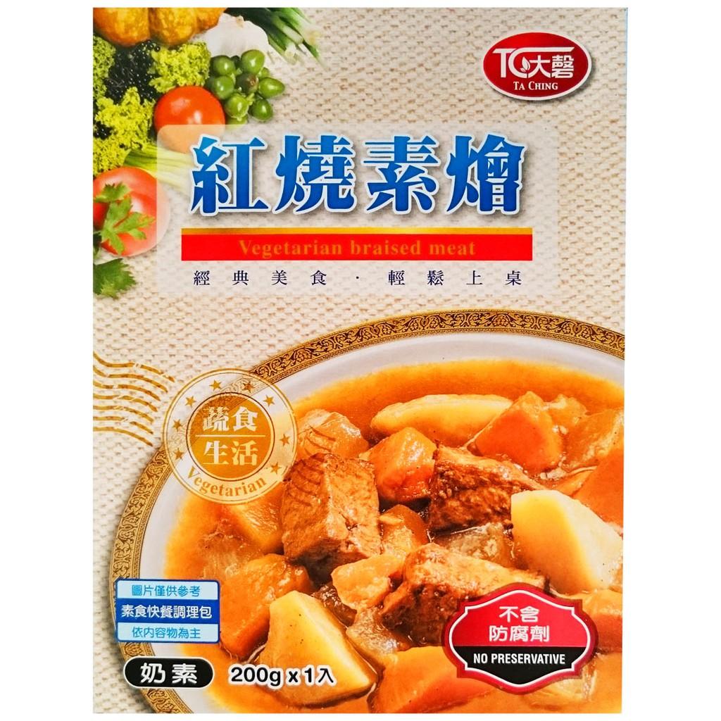 【大磬】福鼎 (紅燒素燴) 素食快餐調理包 (獨享200g) <全素>