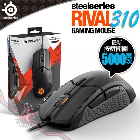 賽睿 SteelSeries RIVAL 310 競爭者 電競 光學滑鼠 PC PARTY