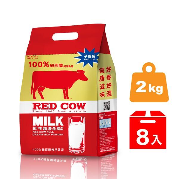 紅牛超濃全脂奶粉2kg x8袋(箱購)
