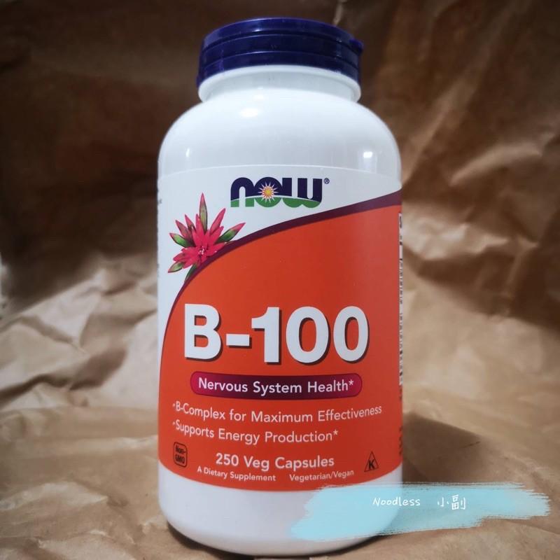 Now Foods B-100 250顆  B100 維他命B 維生素B B群