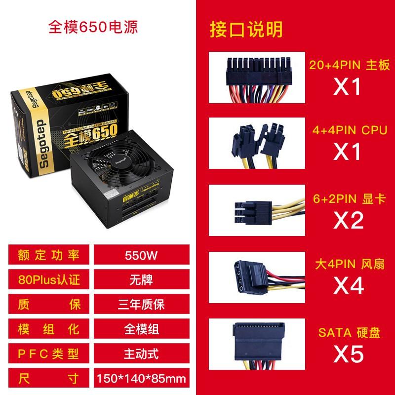 👉促銷價👉鑫谷全模650電腦電源全模組額定550W靜音電源臺式主機電源GTX1070
