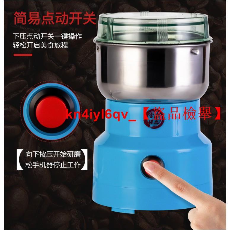 【台灣優選】研磨機 磨粉機粉碎機五谷雜糧電動磨粉機家用研磨機中材咖啡打粉機 推薦 優質版QV
