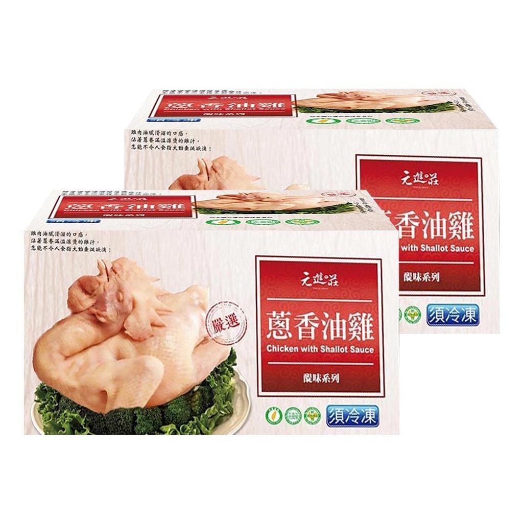 【⭐Costco 好事多 代購⭐】元進莊 冷凍蔥香油雞 2.2公斤 X 2入 生鮮 免運 代購 雞肉 冷凍 熱銷 油雞