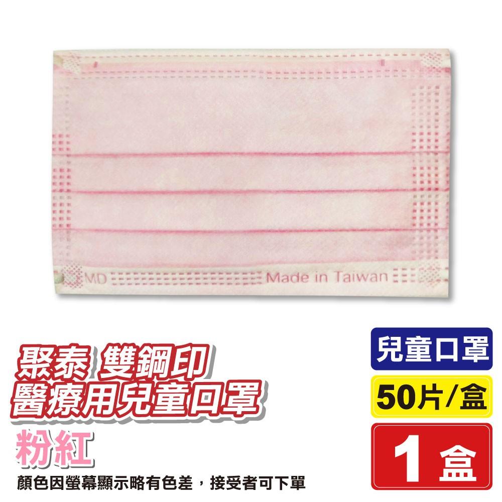 聚泰 聚隆 雙鋼印 兒童醫療口罩 醫用口罩 (粉紅) 50入/盒 (台灣製 CNS14774) 專品藥局【2017311