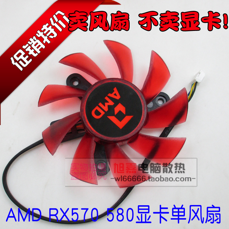 全新AMD RX570 580公版顯卡風扇紅色靜音風扇溫控變速顯卡風扇