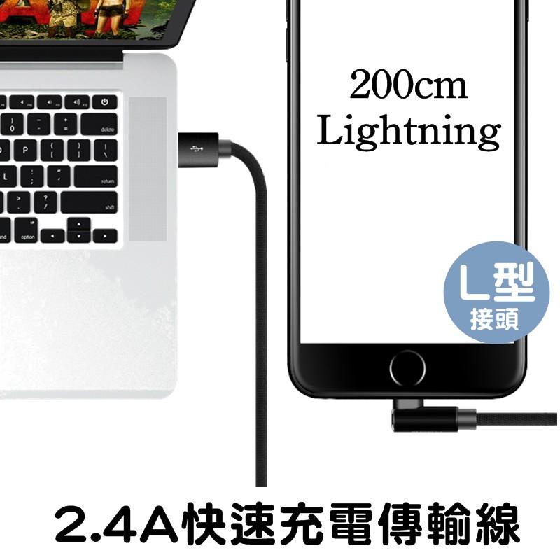 手遊必備 iPhone iPad L型 彎頭 2.4A 快速充電線 傳輸線 鋁合金 編織線 快充線 有安卓 Type C