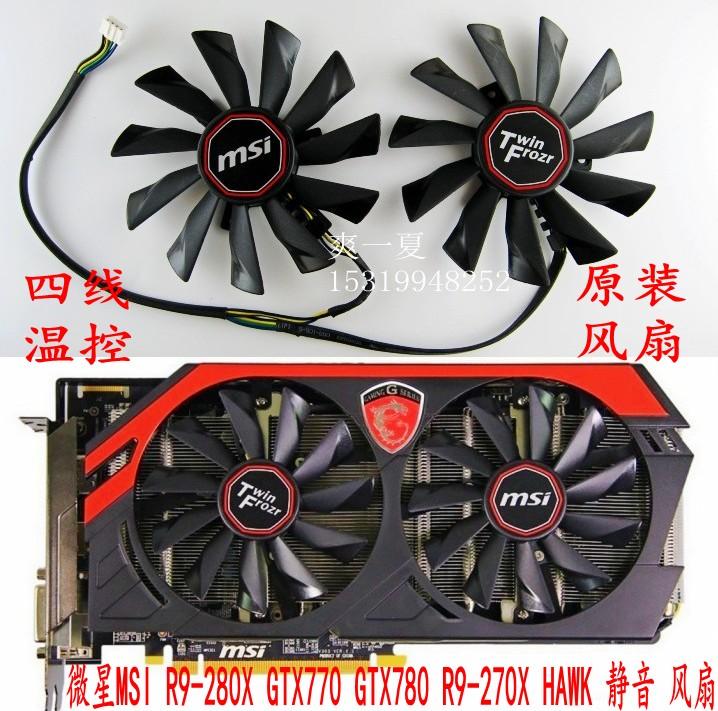 微星MSI R9-280X GTX770 GTX780 R9-270X HAWK散熱靜音顯卡風扇