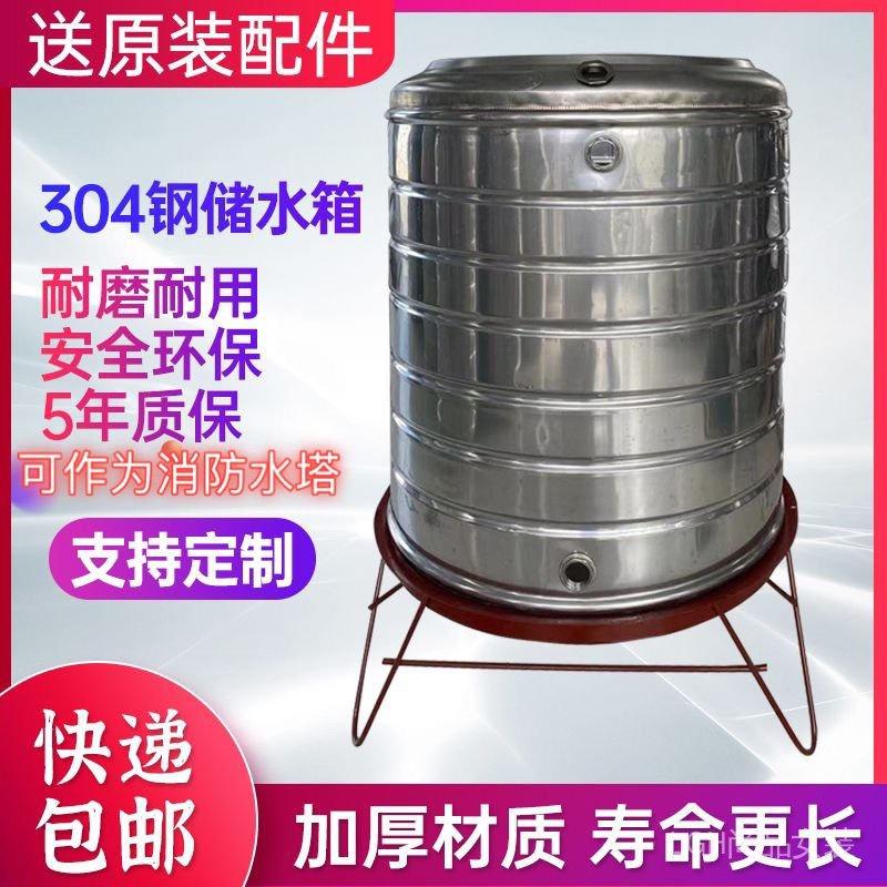 【現貨當日發貨】現貨304不銹鋼水箱加厚涼水桶家用太陽能水塔樓頂蓄水桶酒罐包郵立式 qogn