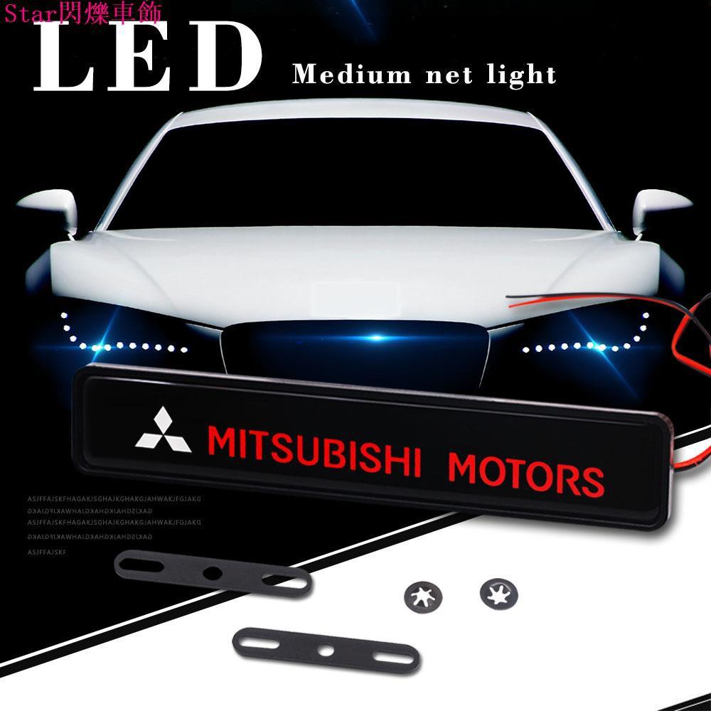 Mitsubishi 三菱 水箱罩中網燈 發光車標燈 pajero asx 勁炫 outlander/Star閃爍車飾