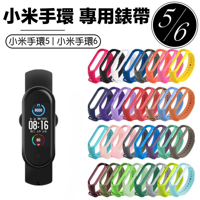小米手環5 小米手環6 小米手環 5 6 錶帶 單色錶帶 透氣 通用錶帶 小米手環錶帶 小米 小米腕帶 手錶帶 腕帶