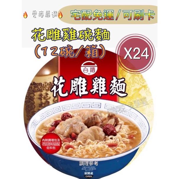 🔥愛瘋嚴選🔥宅配免運🚚 台酒TTL花雕雞碗麵(24碗兩箱)