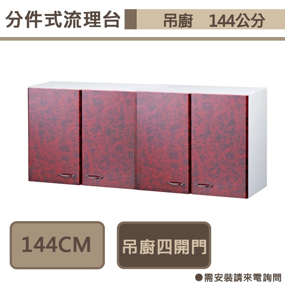 分件式流理台-櫥櫃-NST-144-吊廚-144cm-部分地區含配送