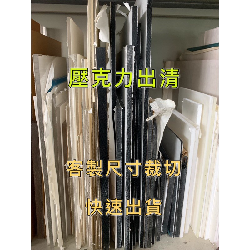 客製裁切壓克力板 壓克力片 壓克力加工 壓克力零售 白色壓克力 黑色壓克力 象牙色壓克力 乳白壓克力 防疫隔板