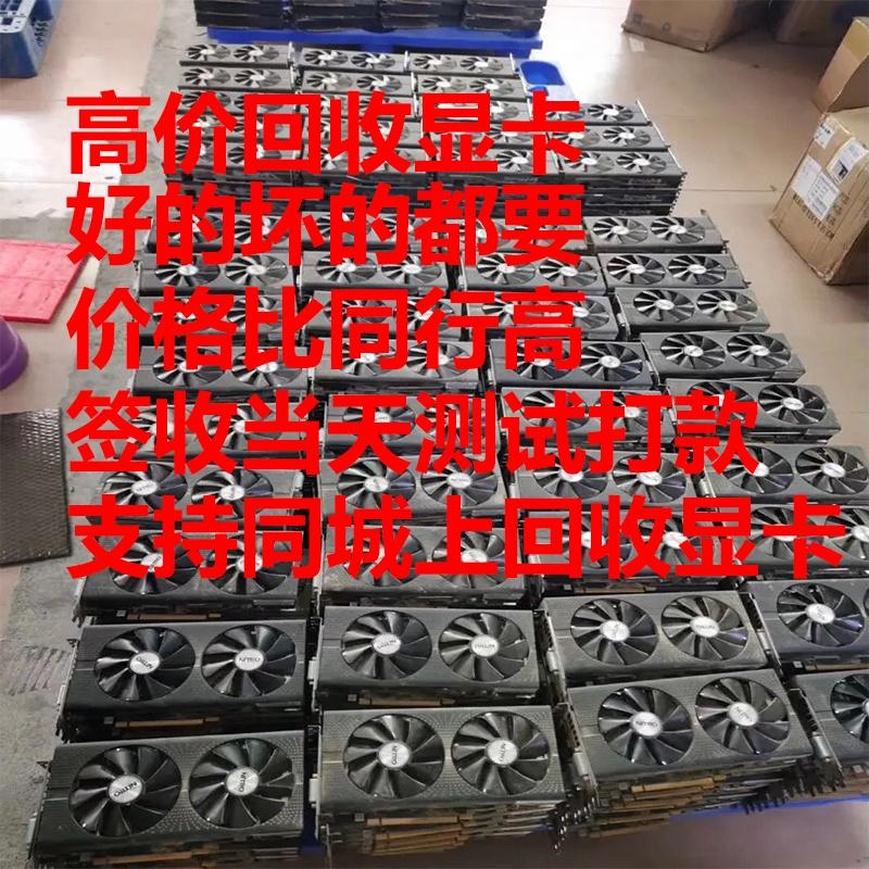 新品 現貨高價回收RX580/RX570/RX470/RX480/GTX1060/GTX1070/4G/8G顯卡