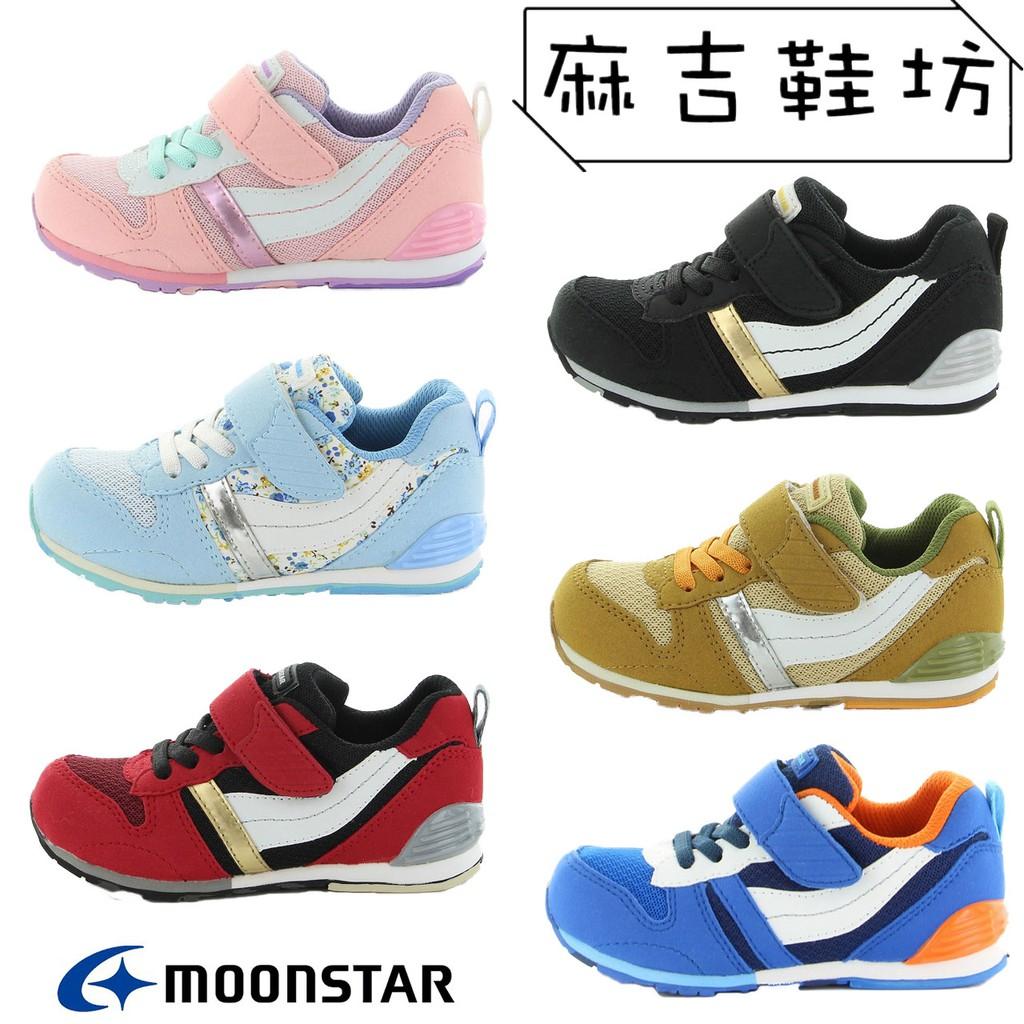 ☆麻吉鞋坊☆ moonstar月星 Hi系列十大機能童鞋(玫瑰粉/藍/紅/紫/藍黑)(15~19)