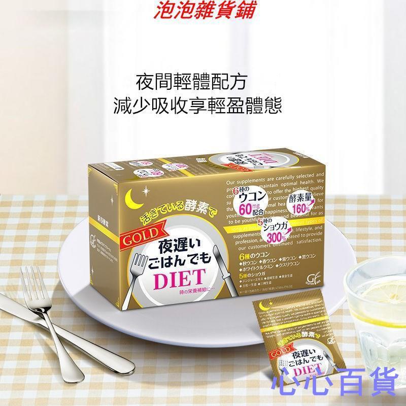 出貨日本NIGHT DIET新谷酵素黃金夜間加強版60mg王樣孝素夜遲晚安30包 心心