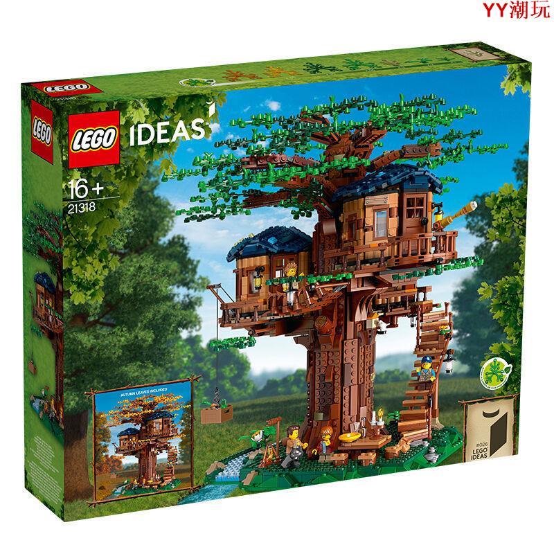 YY潮玩 【正品保障】樂高 (LEGO)積木   Ideas系列  Ideas系列  樹屋 21318 LEGO樂高